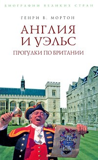 Генри В. Мортон - Англия и Уэльс. Прогулки по Британии (сборник)