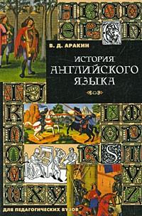 Аракин В.Д. - История английского языка Изд. 3, испр