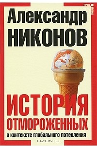 А.Никонов - История отмороженных в контексте глобального потепления