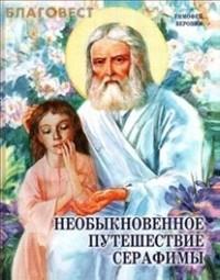 Тимофей Веронин - Необыкновенное путешествие Серафимы