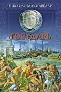 Никколо Макиавелли - Государь. Рассуждения о первой декаде Тита Ливия. Бельфагор