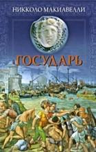 Никколо Макиавелли - Государь. Рассуждения о первой декаде Тита Ливия. Бельфагор (сборник)