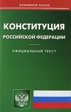 - Конституция РФ