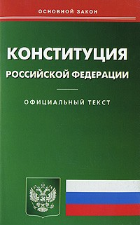 М. Б. Смоленский - Конституция РФ
