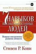 Кови Стивен Р. - Семь навыков высокоэффективных людей: мощные инструменты развития личности