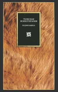 Березкина-Орлова В.Б. - Телесная психотерапия. Бодинамика