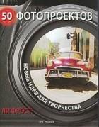 Фрост Ли - 50 фотопроектов. Новые идеи для творчества