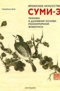 Такумаса Оно - Японское искусство суми-э. Техника и духовная основа монохромной живописи