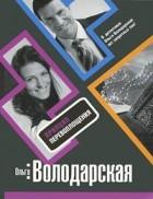 Володарская О. - Принцип перевоплощения