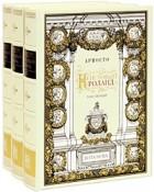 Лудовико Ариосто - Неистовый Роланд. В 3 томах