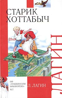 Лазарь Лагин — Старик Хоттабыч