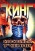 Стивен Кинг - Рита Хейуорт и спасение из Шоушенка. Способный ученик