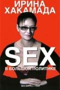 Ирина Хакамада - SEX в большой политике