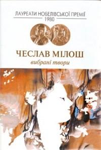 Чеслав Мілош - Вибрані твори (сборник)