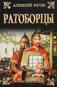 Югов А. - Ратоборцы (сборник)