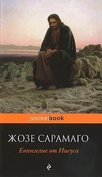 Евангелие от иисуса жозе сарамаго рецензия 2009