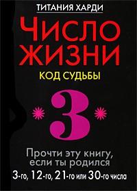 fb2 Число жизни. Код судьбы. Прочти эту книгу, если ты родился 3-го, 12-го, 21-го или 30-го числа
