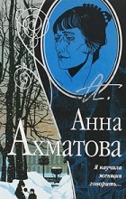 Анна Ахматова - Я научила женщин говорить