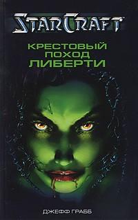 Джефф Грабб - Крестовый поход Либерти