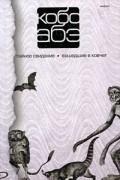 Абэ Кобо - Собрание сочинений в 4 томах. Том 3. Тайное свидание. Вошедшие в ковчег (сборник)