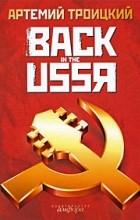 Артемий Троицкий - Back in the USSR
