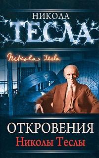 Н. Тесла - Откровения Николы Теслы
