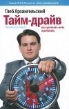 Архангельский Г.А. — Тайм-драйв: Как успевать жить и работать