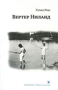 Герард Реве - Вертер Ниланд