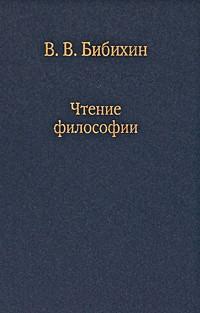 Бибихин В.В. - Чтение философии