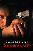 Данил Корецкий - Антикиллер