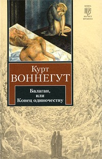 Курт Воннегут - Балаган, или Конец одиночеству