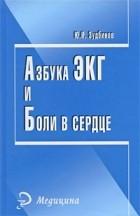 Ю. И. Зудбинов - Азбука ЭКГ и Боли в сердце