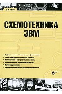 С. Н. Лехин - Схемотехника ЭВМ