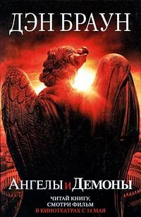 Дэн Браун - Ангелы и Демоны