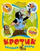 Зденек Милер, Эдуард Петишка, Гана Доскочилова - Кротик: Большая книга (сборник)