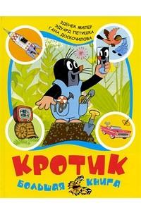 - Кротик: Большая книга (сборник)