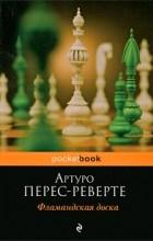 Артуро Перес-Реверте - Фламандская доска