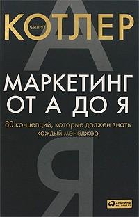 Котлер Ф. - Маркетинг от А до Я. 80 концепций, которые должен знать каждый менеджер