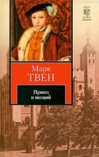 Марк Твен - Принц и нищий