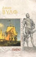 Джин Вулф - Пират