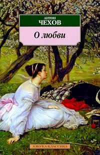 Антон Чехов - О любви. Сборник