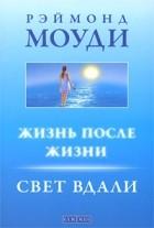 Моуди Р. - Жизнь после жизни. Свет вдали (сборник)