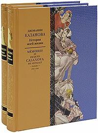 Джакомо Казанова - История моей жизни, в двух книгах