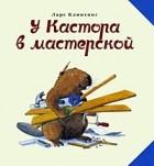 Ларс Клинтинг - У Кастора в мастерской
