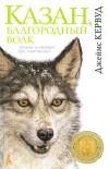 Кервуд Дж. - Казан, благородный волк (Лучшие истории про животных)