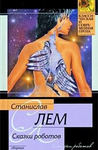 Станислав Лем - Сказки роботов (сборник)