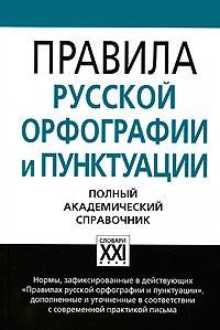 Лопатин В. - Правила русской орфографии и пунктуации. Полный академический справочник