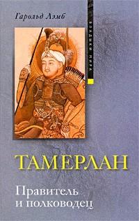 Гарольд Лэмб - Тамерлан. Правитель и полководец