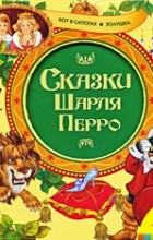 Шарль Перро - Сказки Шарля Перро. Кот в сапогах. Золушка (сборник)