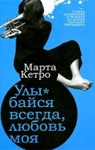 Марта Кетро - Улыбайся всегда, любовь моя (сборник)
